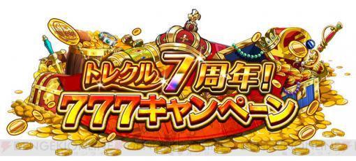 『ワンピース トレジャークルーズ』本日7周年! 豪華キャンペーンを続々開催中!