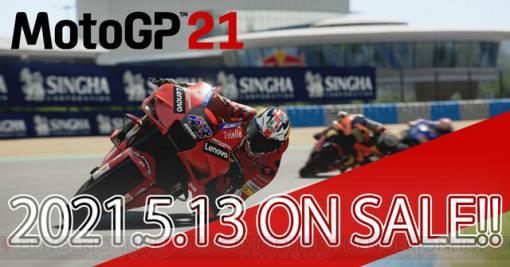 圧倒的なリアリティ! モータースポーツレーシングゲーム『MotoGP21』販売開始