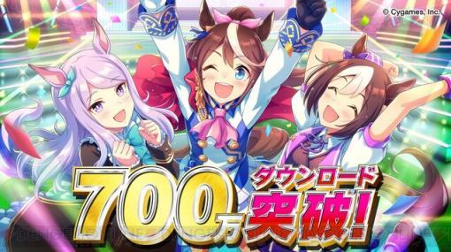 『ウマ娘』700万DL達成でジュエル1500個プレゼント!