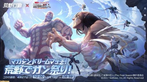 『荒野行動』×『進撃の巨人』など講談社4作品のコラボ合同イベントが本日(4月27日)より開催。コラボ限定オリジナルアイテムが登場
