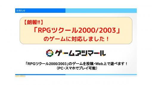 """ゲーム投稿コミュニティ""""ゲームアツマール""""に『RPGツクール2000/2003』作品が投稿可能に。投稿ゲームはPC・スマホで遊べる"""