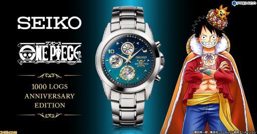 【限定5000点】『ワンピース』1000話到達を記念したセイコーコラボ時計が本日(5月10日)発売。麦わらの一味のドクロマークやミニメリー2号が装飾