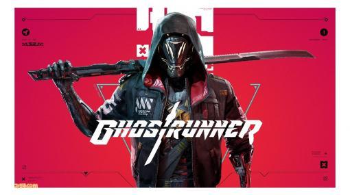 『ゴーストランナー』続編『ゴーストランナー2(仮題)』の制作が発表。PS5、Xbox Series X S、PC向けに