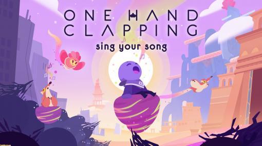 Steam『One Hand Clapping』が6月10日よりアーリーアクセスを開始。音を使ってキャラクターやギミックを操作するパズルアクションゲーム