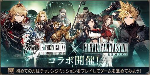 「FFBE 幻影戦争」にて「FINAL FANTASY VII REMAKE」コラボが開催!UR「ティファ」確定の無料10連召喚も登場