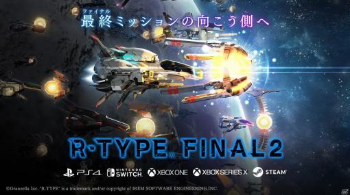 PS4/Xbox Series X/Xbox One/Switch/PC「R-TYPE FINAL2」が発売!シリーズ作品のオマージュステージを収録した追加DLCも配信