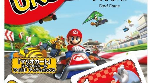 「マリオカート」デザインのUNOが5月上旬に発売!スペシャルルールで遊べるワイルドアイテムボックスカードを収録