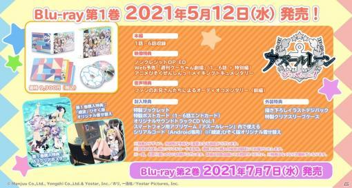 TVアニメ「アズールレーン びそくぜんしんっ!」のBlu-ray第1巻が発売!