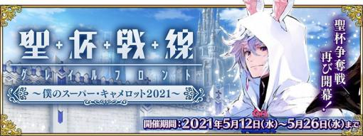 「Fate/Grand Order」でイベント「聖杯戦線 ~僕のスーパー・キャメロット2021~」が開催!