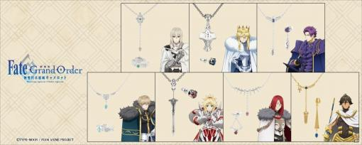 「劇場版 Fate/Grand Order -神聖円卓領域キャメロット-」キャラクターの衣装や宝具をイメージしたシルバーアクセサリーが登場!