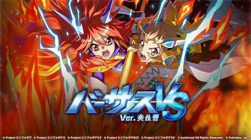 「戦姫絶唱シンフォギアXD UNLIMITED」にて「バーサスイベントVer.奏&響」実施!