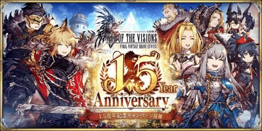 「FFBE幻影戦争」ドレスアップしたグラセラが新ユニットとして登場!「1.5 Year Anniversary」も開催