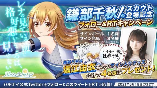 「八月のシンデレラナイン」堀江由衣さんが演じる新選手「鎌部千秋」がスカウトで登場!