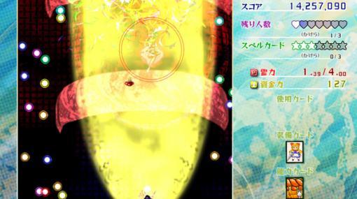 シリーズ最新作『東方虹龍洞』がSteam/DMM GAMES/DLSiteにて配信中! パッケージ版は5月13日に発売、各サイトで予約受付中