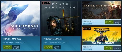 Steamで「MIDWEEK MADNESS」セールが開催「エースコンバット7」が75%オフ、「テイルズ オブ ヴェスペリア」は80%オフに