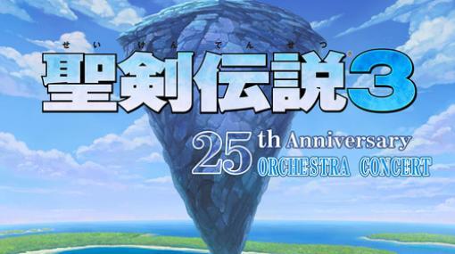 「聖剣伝説3 25th Anniversary ORCHESTRA CONCERT」オンライン公演開催決定! チケット販売開始ピンズ特典付きチケットが1,000枚限定でイープラスにて販売