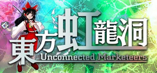 東方プロジェクト第18弾「東方虹龍洞 ~ Unconnected Marketeers.」のパッケージ版が本日発売