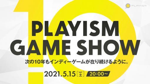 PLAYISM10周年記念! オンラインイベントが本日20時開催新規リリースタイトルやセール情報を発表予定