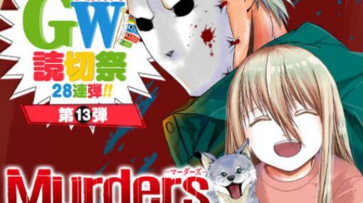 Murders-マーダーズ- - 秋山直衛 | 少年ジャンプ+
