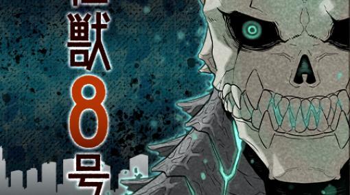 [第33話]怪獣8号 - 松本直也 | 少年ジャンプ+
