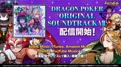 「ドラゴンポーカー オリジナルサウンドトラック 7」が本日配信。各種音楽配信サービスにて