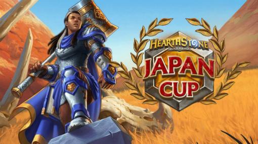 「ハースストーン JAPAN CUP」の第2回が5月22日,23日に開催
