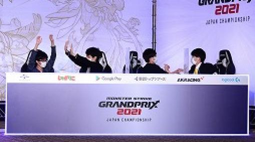 「モンストグランプリ 2021 ジャパンチャンピオンシップ」九州予選大会の結果が公開
