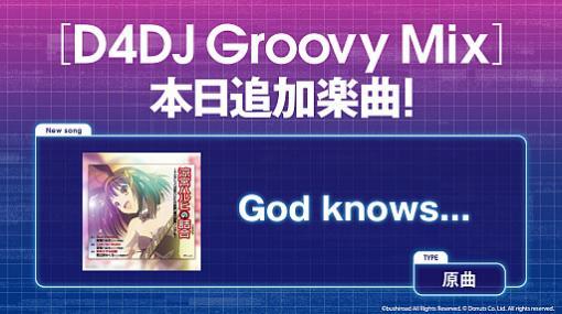 "「D4DJ Groovy Mix」,アニメ「涼宮ハルヒの憂鬱」の劇中歌""God knows...""(原曲)が追加"
