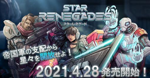 宇宙が舞台! 美しいピクセルアートで描かれるRPG『スターレネゲード』が発売中