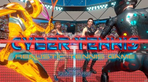 VRテニスゲーム「CYBER TENNIS」がOculus Rift、Oculus Link向けに配信開始!