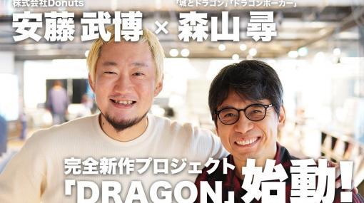 Donutsの完全新作オリジナル3Dゲーム「DRAGON」が始動!「ドラゴンポーカー」の森山尋氏がゲームデザイナーを担当