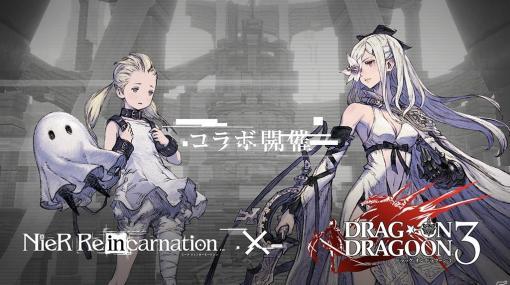 「NieR Re[in]carnation」5月8日より「DRAG-ON DRAGOON 3」コラボが開催!母の日限定「ママいつもありがとうキャンペーン」も実施