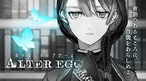 自分探しタップゲーム『ALTER EGO』が全世界累計200万ダウンロードを突破。記念壁紙の配布やスピンオフ作品のサントラの配信などが実施