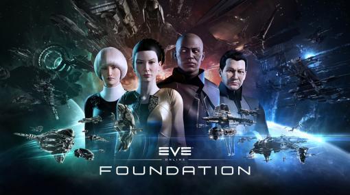 "「EVE Online」の2021年第2クアドラント""Foundation""が公開。サービス18周年記念のイベント""カプセラ・デー""は本日から"