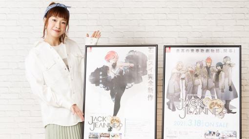 「ジャックジャンヌ」声優インタビュー第3弾は,寺崎裕香さん,佐藤 元さん,内田雄馬さん。主人公とその同学年を演じた3人に,演技にかけた思いを聞いた