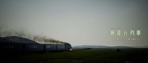 永遠に走る列車を舞台にした新作ADV「最涯(さいはて)の列車 時の終わり、大地の始まり。」の発売日が決定