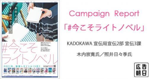 KADOKAWA「#今こそライトノベル」 新聞広告がライトノベル業界を応援する旗印に:朝日新聞社メディアビジネス局 - 広告朝日