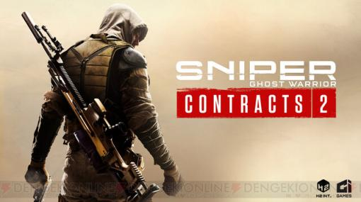 最高峰の狙撃体験が楽しめるFPS『Sniper Ghost Warrior Contracts 2』日本語版の発売日は?
