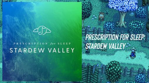 人気農場系RPG『Stardew Valley』(スターデューバレー)の楽曲をジャジーにアレンジしたカバーアルバムが海外レーベルから登場