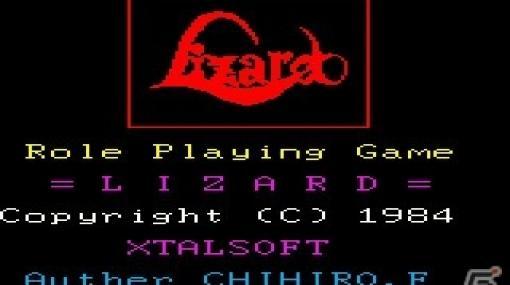 3DダンジョンRPG「リザード(PC-6001mkII版)」がプロジェクトEGGにて配信開始!