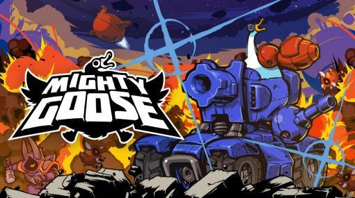 宇宙最強のガチョウが戦うACT「マイティ・グース」がPS5/PS4/XboxSX|S/Xbox One/Switch/Steamで6月5日に発売!