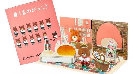 ジャッキーのかわいいペーパークラフト! ハッピーセット「くまのがっこう」、5月21日発売