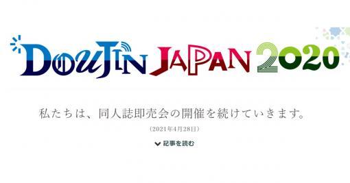 「私たちは、同人誌即売会の開催を続けていきます」 DOUJIN JAPAN 2020がメッセージ発表、加藤信官房長官へ申入も - ねとらぼ