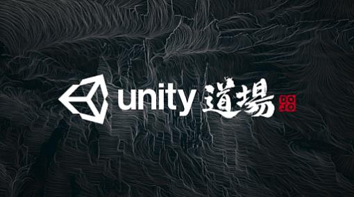 """ゲーム開発者向け「Unity」公式オンラインセミナー""""Unity道場2021.1""""の講演内容が決定"""