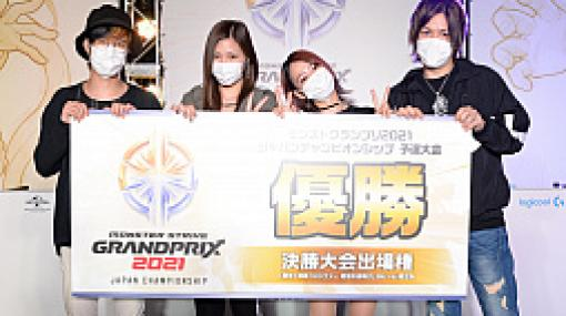eスポーツ大会「モンストグランプリ2021 ジャパンチャンピオンシップ」,中国・四国予選大会の公式レポートが公開