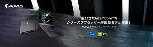 GIGABYTE,RTX 3070&Tiger Lake-H搭載の17.3型ゲームノートPCを発売