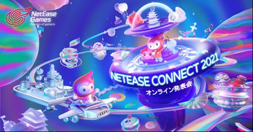 オンラインイベント「NetEase Connect 2021」で新情報が発表される全14タイトルが公開に