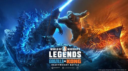 「World of Warships: Legends」,映画「ゴジラvsコング」とのコラボ要素を含む大型アップデートが実装。両雄をイメージしたオリジナルTier V戦艦も登場