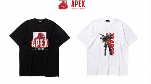 「Apex Legends」×XLARGEのコラボを記念したTwitterキャンペーンが5月6日から開催
