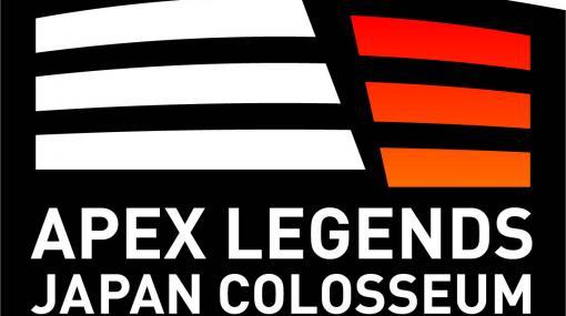 「APEX LEGENDS JAPAN COLOSSEUM 2021」,出演者および招待チーム発表
